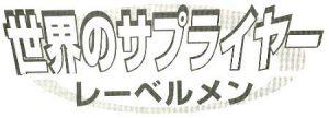 Japanese media interview