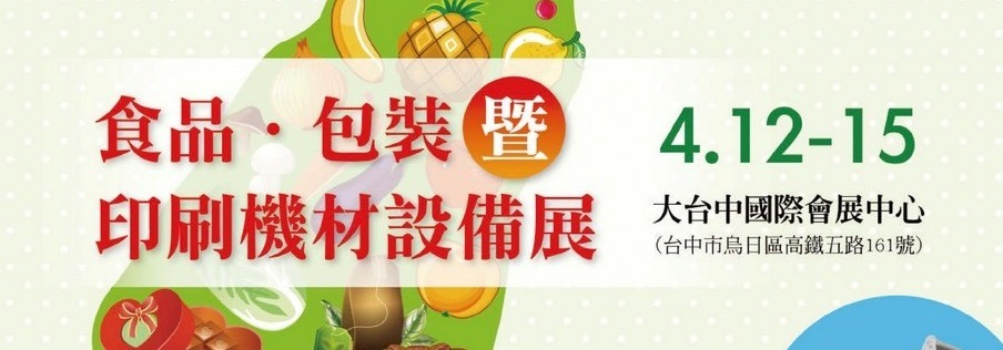 2018 Food Packaging and Printing Machinery Exhibition