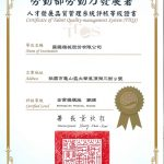 LABELMEN has been honored with the awards of Bonze Medal for our outstanding TTQS