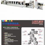 The uniqueness of Labelmen RS-350PS intermittent Offset Printing machine