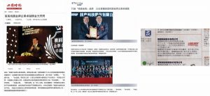 Thanks to major media for reporting the The Excellence Enterprise Award in Taoyuan City 2019