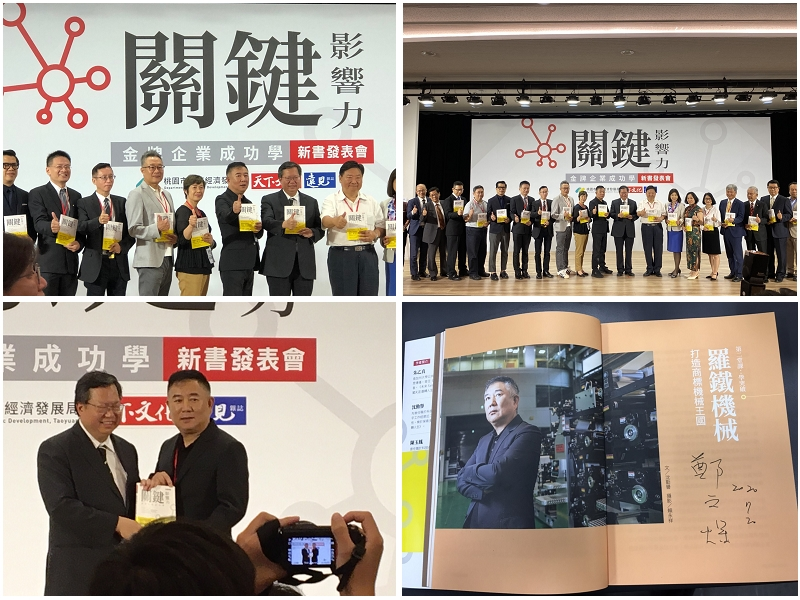 """LABELMEN attended the """"Gold Medal Enterprise Excellence Award """"Key Influence Gold Medal Enterprise Success"""" New Book Release Conference"""""""